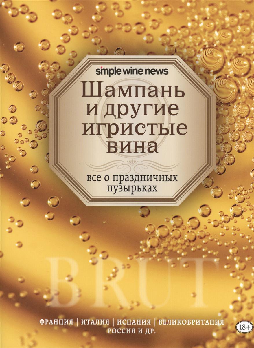 Саляхова Э. (ред.) Шампань и другие игристые вина. Все о праздничных пузырьках