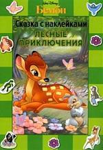 КН Бемби Лесные приключения