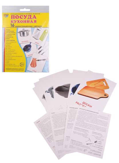 Цветкова Т. Посуда кухонная. 16 демонстрационных картинок посуда кухонная