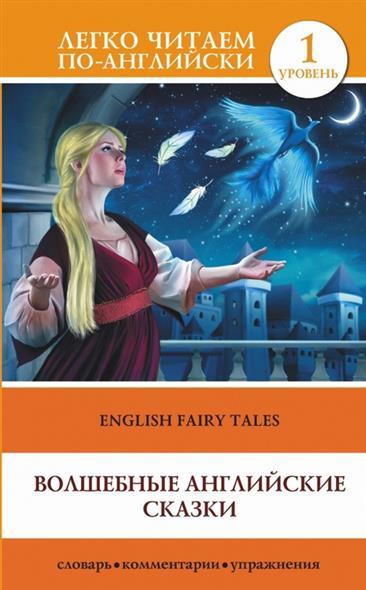 Волшебные английские сказки = English Fairy Tales. 1 уровень