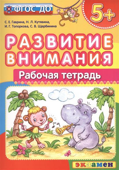 Гаврина С., Кутявина Н., Топоркова И., Щербинина С. Развитие внимания. Рабочая тетрадь (5+)