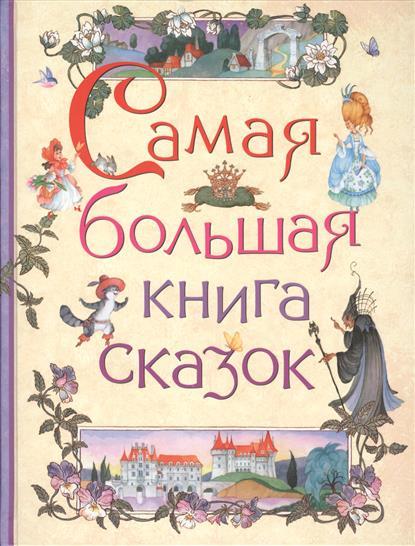 Лемени-Македон П. (ред.) Самая большая книга сказок