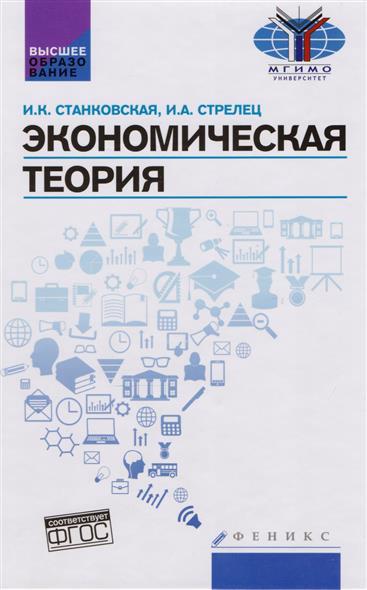 Станковская И. Экономическая теория. Учебник экономическая теория учебник