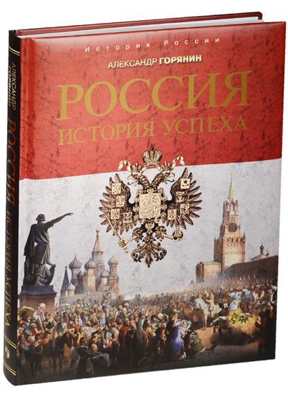 Россия: история успеха