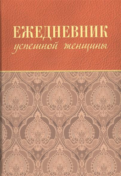 Тимофеева С. Ежедневник успешной женщины