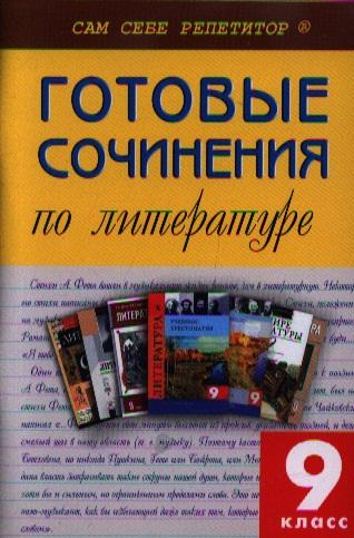 ССР Готовые сочинения по литерат. 9 кл
