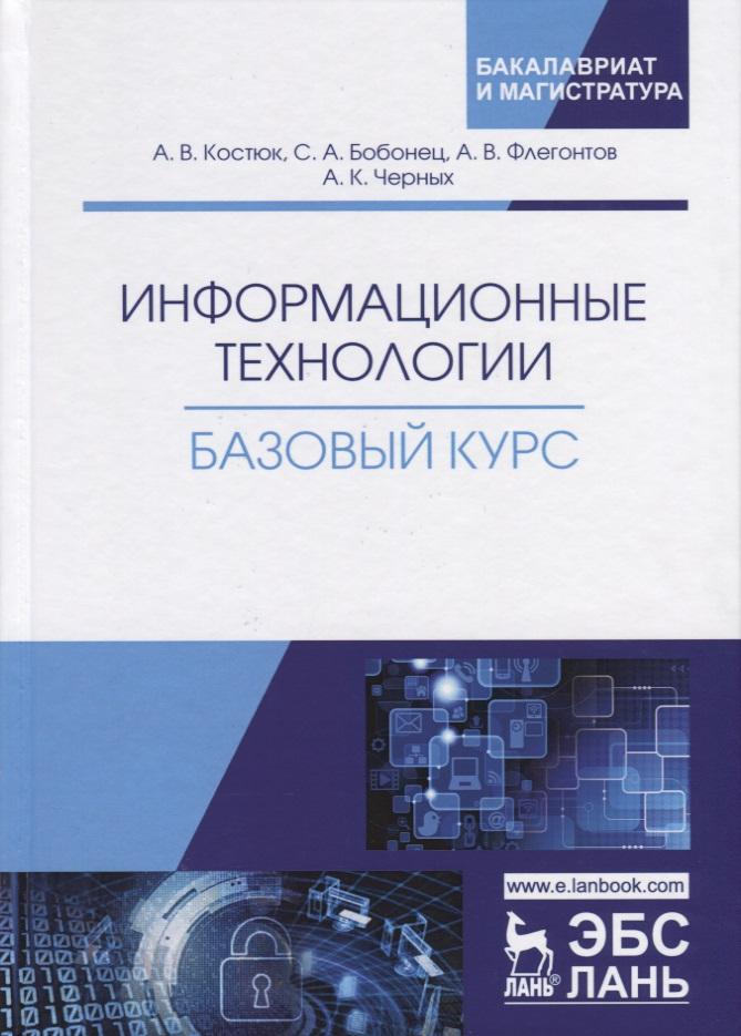 цена на Костюк А., Бобонец С., Флегонтов А., Черных А. Информационные технологии. Базовый курс