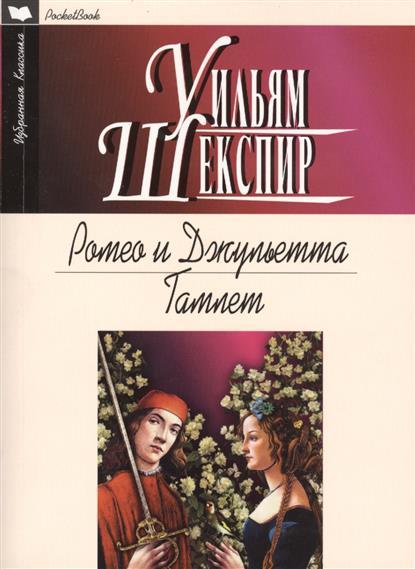 Шекспир У. Ромео и Джульетта. Гамлет. Трагедии