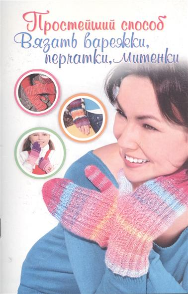 Простейший способ вязать варежки, перчатки, митенки