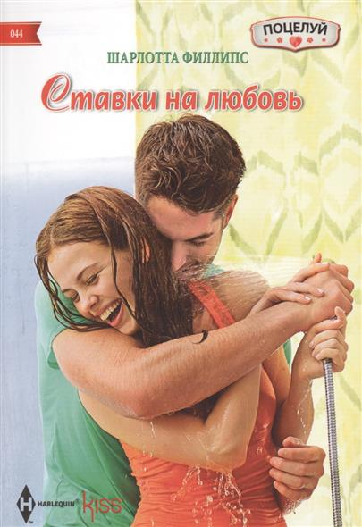Филлипс Ш.: Ставки на любовь. Роман