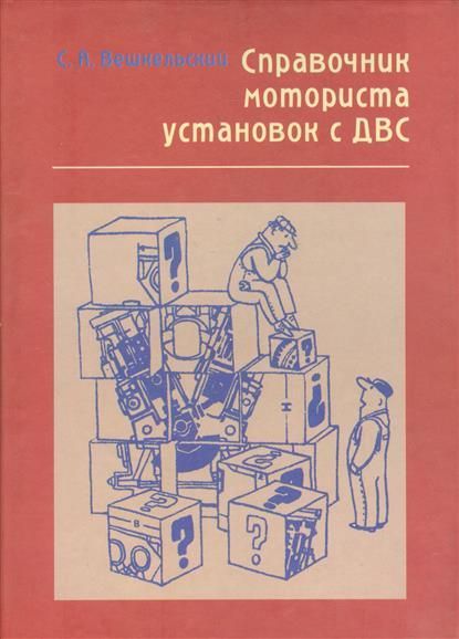Справочник моториста установок ДВС