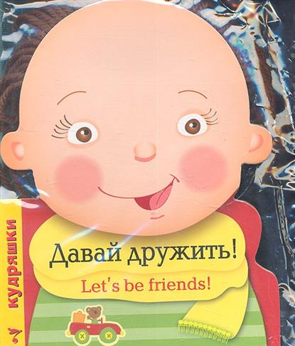 Кудряшки. Давай дружить! Let's be friends!