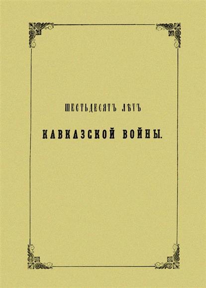 Шестьдесят лет кавказской войне