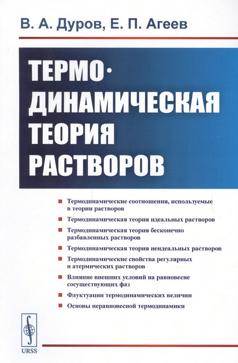 Дуров В., Агеев Е. Термодинамическая теория растворов в а дуров е п агеев термодинамическая теория растворов