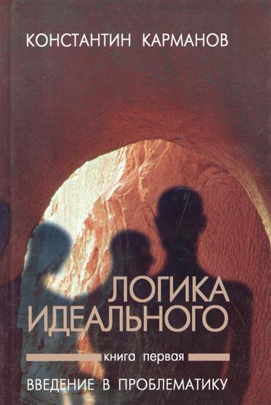 Логика идеального. Книга 1. Введение в проблематику. 3 издание
