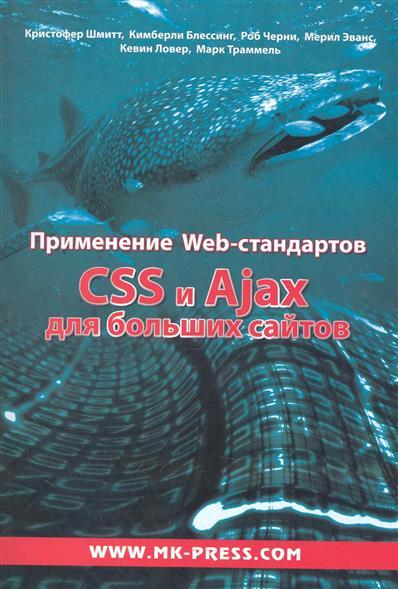 Шмитт К., Блессинг К., и др. Применение Web-стандартов CSS и Ajax для больших сайтов нолан хестер как создать превосходный cайт в microsoft expression web 2 и css