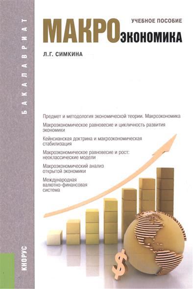 Симкина Л. Макроэкономика. Учебное пособие вера симкина усечённое правосудие