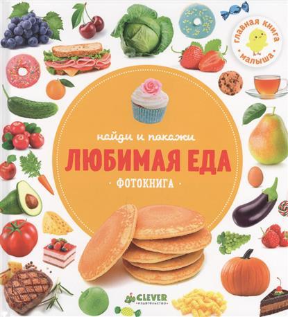 Измайлова Е. (гл. ред.) Найди и покажи. Любимая еда. Фотокнига кейс ф гл ред 1001 еда которую нужно попробовать