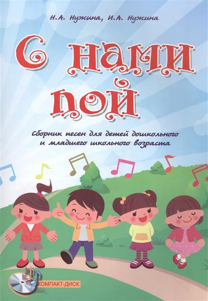 С нами пой. Сборник песен для детей дошкольного и младшего школьного возраста. Ноты и CD