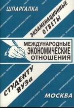 Шпаргалка Международные эконом. отношения