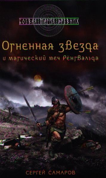 Самаров С. Огненная звезда и магический меч Ренгвальда сергей самаров возраст гнева
