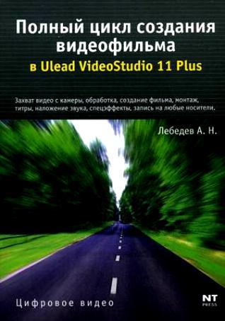 Полный цикл создания видеофильма в Ulead VideoStudio 11 Plus