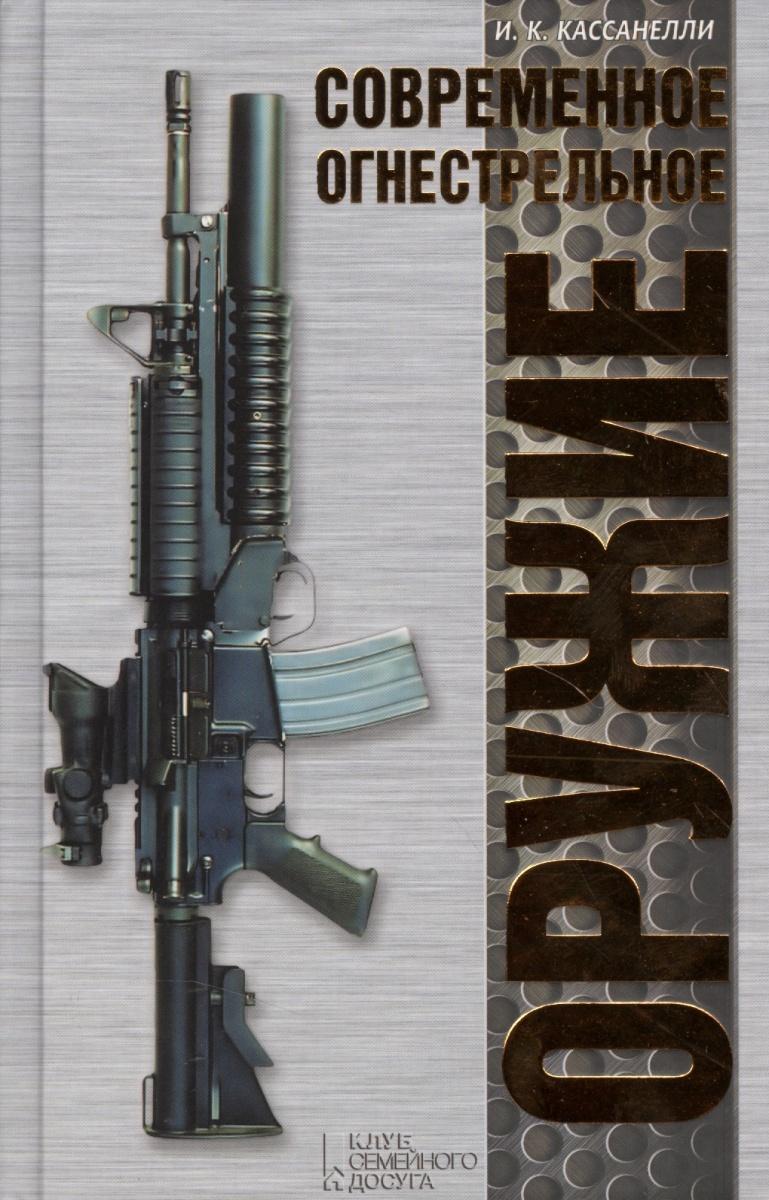 Кассанелли И. Современное огнестрельное оружие волков в современное огнестрельное оружие мира
