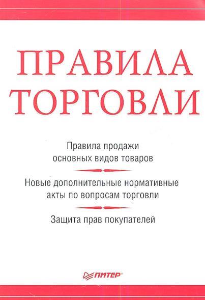 Рогожин М. (сост.) Правила торговли рогожин м трудовой договор заключение изменение расторжение
