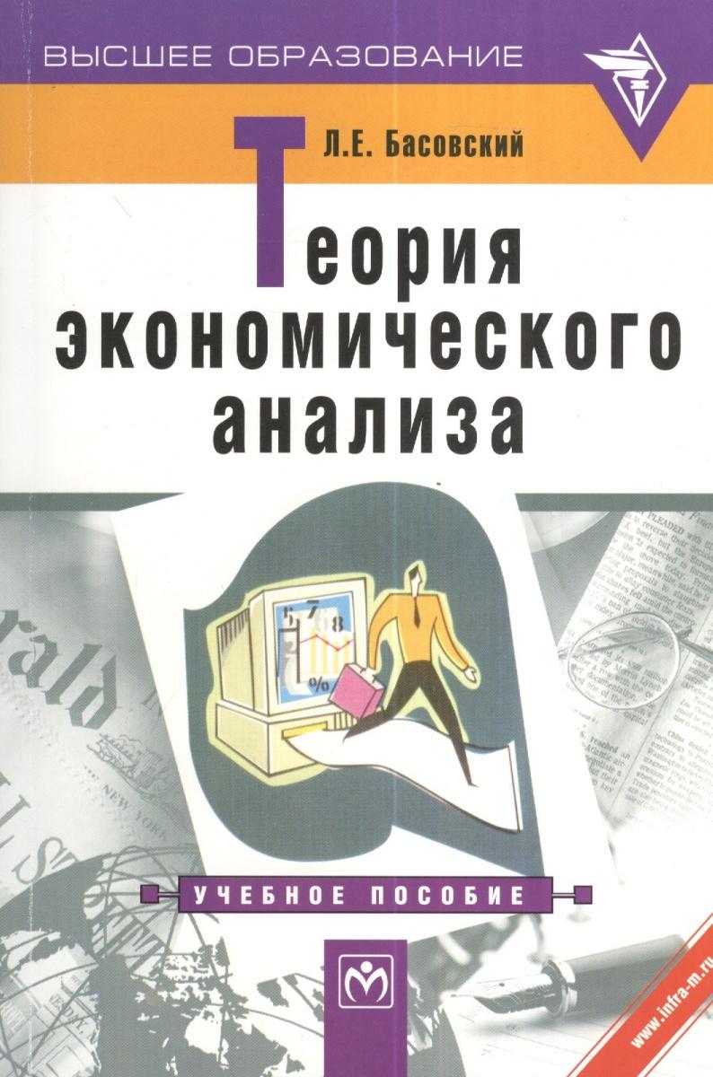 Басовский Л. Теория эконом. анализа басовский л теория эконом анализа isbn 9785160002934