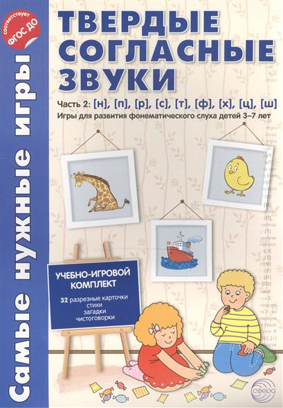 Фирсанова Л., Маслова Е. Твердые согласные звуки. Часть 2: [н], [п], [р], [с], [т], [ф], [х], [ц], [ш]. Игры для развития фонематического слуха детей 3 - 7 лет юлия фирсанова возвращение