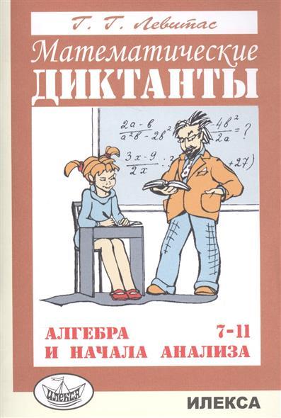 Математические диктанты. Алгебра и начала анализа. 7-11 классы. Дидактические материалы