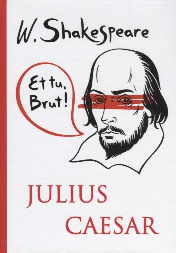 Shakespeare W. Julius Caesar shakespeare w the merchant of venice книга для чтения