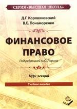 Коровяковский Д. Финансовое право шабалов д метро 2033 право на жизнь