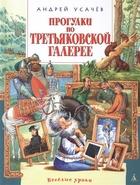 Прогулка по Третьяковской галерее. Стихи