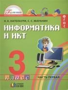 Информатика и ИКТ. Учебник для 3 класса общеобразовательных учреждений. В двух частях. Часть 1