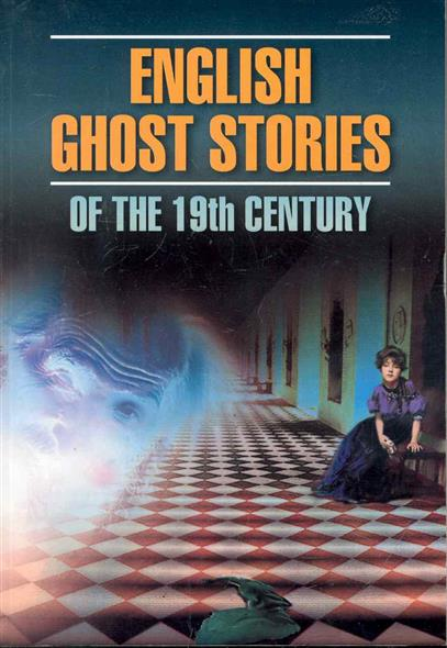 English ghost stories of the 19th century / Англ. мистическая новелла 19 в laying the ghost
