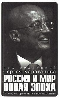 Россия и мир Новая эпоха 12 лет которые могут все изменить