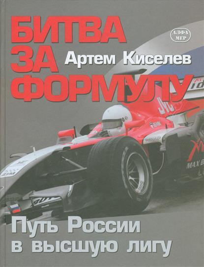 Битва за Формулу. Путь России в высшую лигу