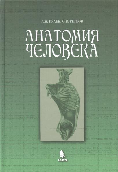 Анатомия человека. Учебное пособие