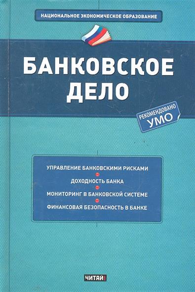 банковское дело учебник 2016 Петров М. (ред.) Банковское дело