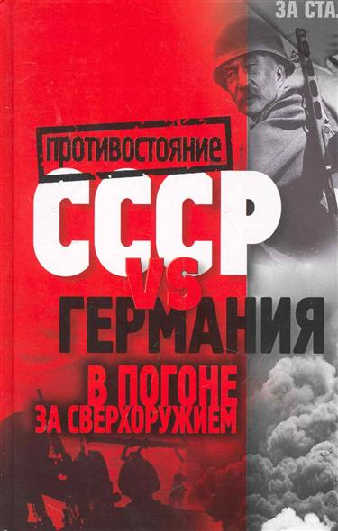 СССР vs Германия В погоне за сверхоружием