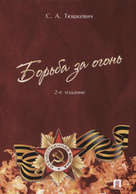 купить Тюшкевич С. Борьба за огонь по цене 313 рублей