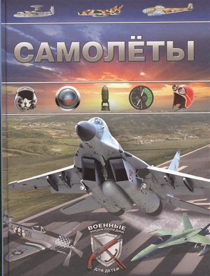 Брусилов Д. Самолеты брусилов д самолеты