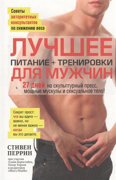 Перрин С. Лучшее для мужчин: питание + тренировки боженов в перев лучшее для мужчин mens best тренировка без отягощений