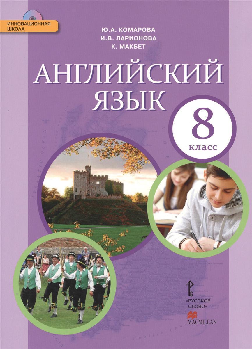 Комарова Ю., Ларионова И., Макбет К. Английский язык. 8 класс. Учебник (+ CD) блуза mango блуза