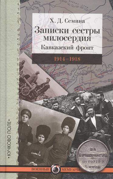 Семина Х. Записки сестры милосердия. Кавказский фронт 1914-1918