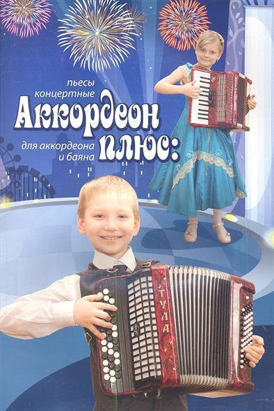 Аккордеон плюс: концертные пьесы для аккордеона и баяна. Учебно-методическое пособие