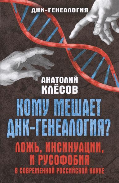 Кому мешает ДНК-генеалогия? Ложь, инсинуация, и русофобия в современной российской науке.