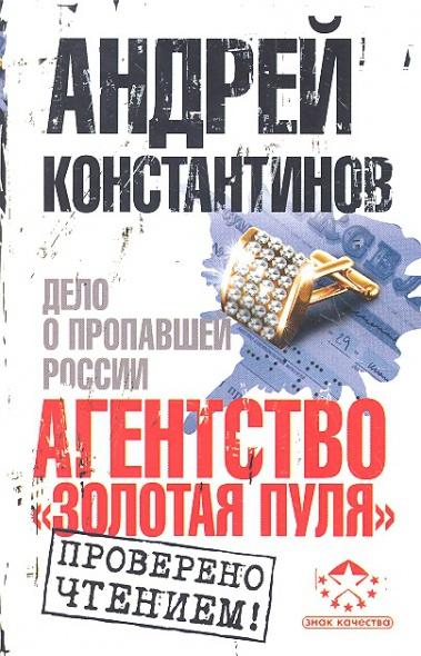 Агенство Золотая пуля Дело о пропавшей России