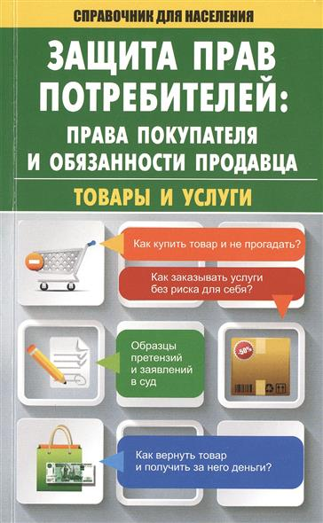 Кузьмина М. Защита прав потребителей: Права покупателя и обязанности продавца